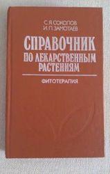 С.Я. Соколов,  И.П. Замотаев Справочник по лекарственным растениям