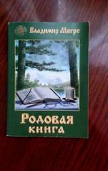 Владимир Мегре Родовая книга