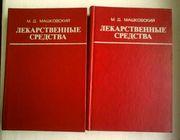 Лекарственные средства (в 2-х томах). Пособие по фармакотерапии