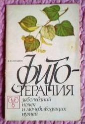 Фитотерапия заболеваний почек и мочевыводящих путей.  И.Ф. Остапчук