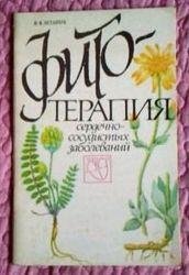 Фитотерапия сердечно-сосудистых заболеваний. Автор: И.Ф. Остапчук