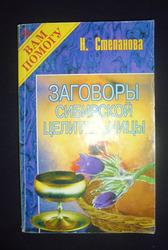 Н.Степанова Заговоры сибирской целительницы